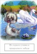 """Обложка книги """"Из гадкого утенка в прекрасного лебедя"""""""