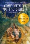 """Обложка книги """"Давай со мной за звездами?"""""""