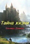 """Обложка книги """"Тайна жизни"""""""
