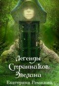 """Обложка книги """"Легенды Странников: Эвелина"""""""