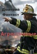 """Обложка книги """"Агрессивные"""""""