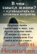 """Обложка книги """"В чем смысл жизни? – путеводитель по сложным вопросам"""""""