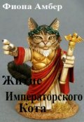 """Обложка книги """"Житие императорского Кота"""""""
