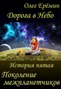 """Обложка книги """"Поколение межпланетчиков"""""""
