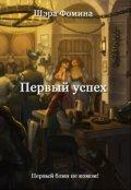 """Обложка книги """"Первый успех"""""""
