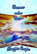 """Обложка книги """"Высокие небеса Тулузы"""""""