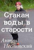 """Обложка книги """"Стакан воды в старости"""""""