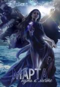 """Обложка книги """"Марта. Путь к мечте"""""""