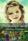 """Обложка книги """"Фиктивная мама"""""""