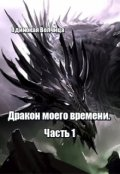 """Обложка книги """"Дракон моего времени. Часть 1."""""""