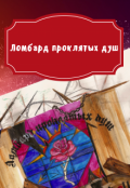 """Обложка книги """"Ломбард Проклятых душ. Пятая книга. Коронованный бродяга"""""""