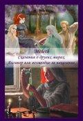 """Обложка книги """"Сказания о других мирах. Алсинор или возмездие за наказание"""""""
