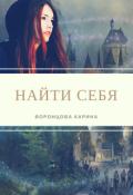 "Обложка книги ""Найти себя"""
