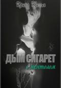 """Обложка книги """"Дым сигарет с ментолом..."""""""