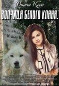 """Обложка книги """"Волчица белого клана."""""""