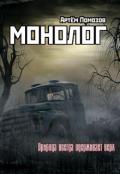 "Обложка книги ""Монолог"""