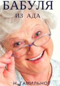 "Обложка книги ""Бабуля из ада"""