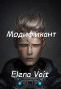 """Обложка книги """"Модификант"""""""