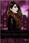 """Обложка книги """"Рождена быть темной"""""""