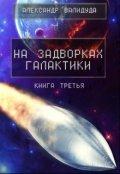 """Обложка книги """"На задворках галактики -3"""""""