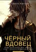 """Обложка книги """"Чёрный Вдовец"""""""