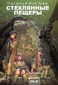 """Обложка книги """"Стеклянные пещеры"""""""