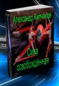 """Обложка книги """"Сила освобождённая"""""""