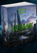 """Обложка книги """"Наёмник"""""""