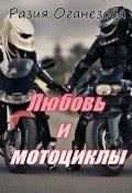 """Обложка книги """"Любовь и мотоциклы"""""""