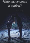"""Обложка книги """"Что ты знаешь о любви?"""""""