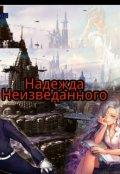 """Обложка книги """"Надежда Неизведанного"""""""