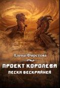 "Обложка книги ""Проект Королева. Пески Бескрайней"""