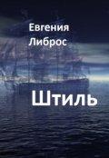 """Обложка книги """"Штиль"""""""