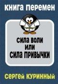 "Обложка книги ""Сила воли или сила привычки"""