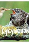 "Обложка книги ""Кукушонок"""