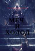 "Обложка книги ""Меч и Холод"""