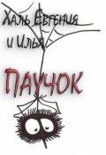 "Book cover ""Паучок"""