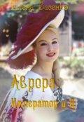 """Обложка книги """"Аврора: император и я"""""""