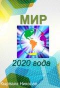 """Обложка книги """"Мир 2020 года"""""""
