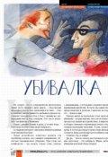 """Обложка книги """"Убивалка"""""""