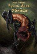"""Обложка книги """"Руины Арха: Убийца"""""""