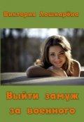 """Обложка книги """"Выйти замуж за военного"""""""