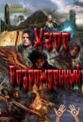"""Обложка книги """"Хаос Возрожденный"""""""