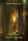 """Обложка книги """"Храм Мортис-1: Хранитель Тайного Алтаря"""""""