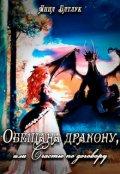 """Обложка книги """"Обещана дракону, или Счастье по договору"""""""