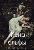 """Обложка книги """"Жена альфы """""""