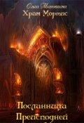 "Обложка книги ""Храм Мортис-2: Посланница Преисподней"""