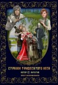 """Обложка книги """"Стражи Тридесятого леса"""""""