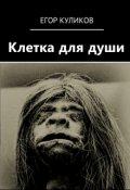 """Обложка книги """"Клетка для души"""""""