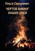 """Обложка книги """"Чертов Викинг наших дней"""""""